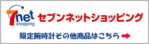 UCHUSENTAI:NOIZ セブンネットショッピング