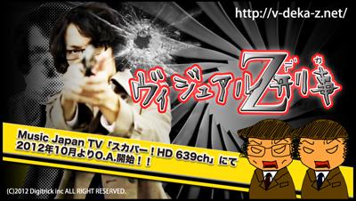 ヴィジュアル刑事Z