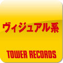 タワーレコード ビジュアル系