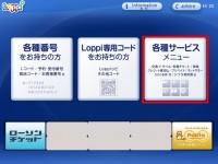 Loppi①トップ画面